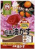 【園芸基礎有機肥料】日清ガーデンメイト 日清油かす 700g