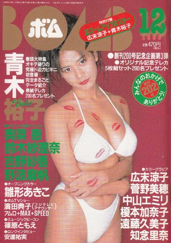 青木裕子 (タレント)の画像 p1_8