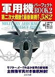 軍用機パーフェクトBOOK 2 (2) (COSMO BOOKS) (コスモブックス)