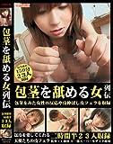 ZSRD-03 包茎を舐める女列伝 [DVD]