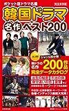 ポケット判 韓国ドラマ名作ベスト200 (廣済堂ベストムック)