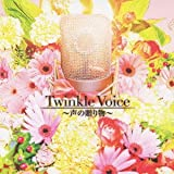Twinkle Voice~声の贈り物~