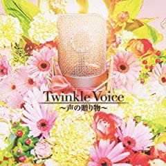 Twinkle Voice~���̑��蕨~