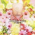 Twinkle Voice~声の贈り物~