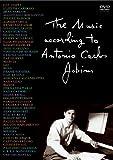 アントニオ・カルロス・ジョビン 素晴らしきボサノヴァの世界[DVD]