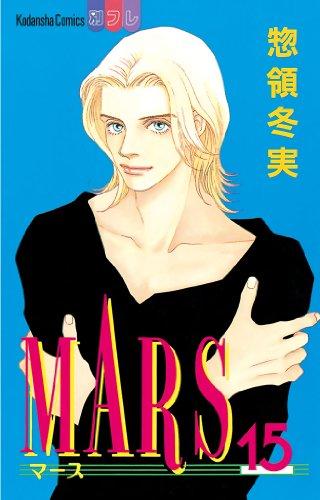 MARS(15) (別冊フレンドコミックス)