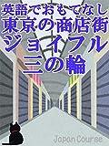 英語でおもてなし・東京の商店街・ジョイフル三の輪: 外国人旅行者と英会話しながら街歩き! (観光ガイドブック)