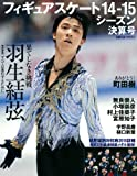 フィギュアスケート14-15シーズン決算号 (日刊スポーツグラフ)