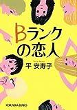 Bランクの恋人 (光文社文庫)