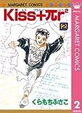 Kiss+πr2 2 (マーガレットコミックスDIGITAL)