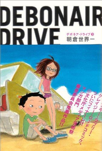 Debonair Drive 3 (beam Comics) (2010) ISBN: 4047267716 [Japanese Import] PDF