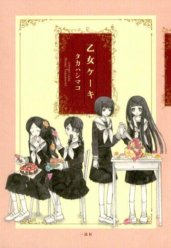 乙女ケーキ (百合姫コミックス)
