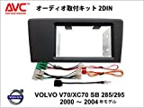 AVC 2DIN カーナビ取付キット VOLVO V70/XC70/S60(00y-04y)