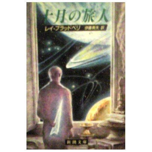 十月の旅人 (新潮文庫)