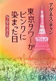 東京タワーがピンクに染まった日—今を生きる