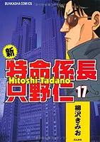 新・特命係長只野仁 (17) (ぶんか社コミックス)
