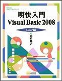 明快入門Visual Basic 2008 シニア編 (林晴比古実用マスターシリーズ)