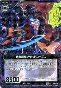 Z/X ゼクス カード 戦闘屍鬼アサルトコープス (R) / 五神竜の巫女(B06)