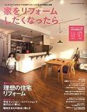 家をリフォームしたくなったら (NEKO MOOK 1605) [大型本] / ネコ・パブリッシング (刊)