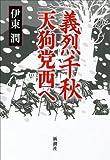 長塚圭史の「あかいくらやみ 〜天狗党幻譚〜」( 阿佐ケ谷スパイダース公演、シアターコクーン)