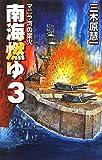 南海燃ゆ〈3〉マニラ湾の業火 (C・NOVELS)