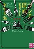 ランチ探偵 容疑者のレシピ (実業之日本社文庫)