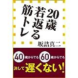 Amazon.co.jp: 20歳若返る筋トレ(小学館新書) eBook: 坂詰真二: Kindleストア