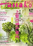 Hanako WEST (ハナコウエスト) 2008年 06月号 [雑誌]