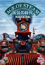蒸気の時代 完全日本語版