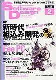 Software Design 2009年 02月号