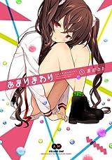Aチャンネル・黒田bbの新作「あまりまわり」は少女がかわいい