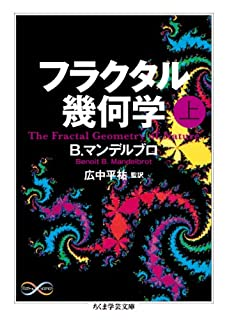 s1339-r02.jpg(上) (ちくま学芸文庫 マ 34-1)