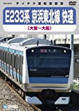 E233系 京浜東北線 快速 (大宮~大船) [DVD]