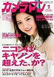 カメラマン 2012年 07月号 [雑誌]