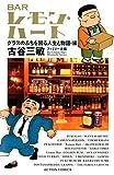新書判)BARレモン・ハート グラスのふちを回る人生と物語・編 (アクションコミックス)