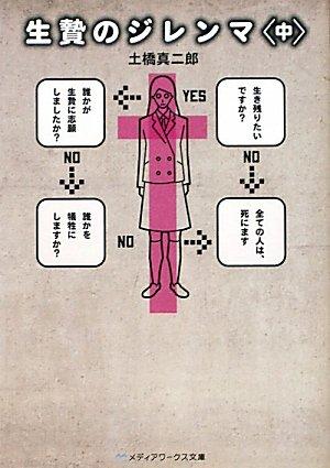 生贄のジレンマ〈中〉 (メディアワークス文庫)