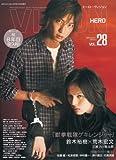 ヒーローヴィジョン 28 (ソノラマMOOK)
