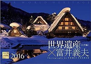 富井義夫 世界遺産 日本編 2016年 カレンダー 壁掛け