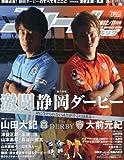 Jリーグサッカーキング 2012年 11月号 [雑誌]