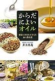 「からだによいオイル―― 健康と美容をかなえる油の教科書」販売ページヘ