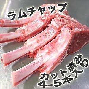 ラム チャップ 骨付き 4~5本入り 冷凍