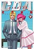機動戦士ガンダムC.D.A 若き彗星の肖像(9) (角川コミックス・エース)