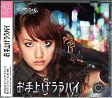お手上げララバイ ホール限定ver 【CD+DVD 写真付】【AKB48 チームサプライズ 高橋みなみ】 重力シンパシー公演M8