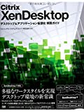 Citrix XenDesktop �ǥ����ȥå�&���ץꥱ��������۲� ����������