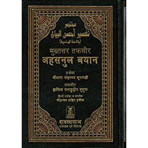 Kuran in Hindi Translation http://pcland.pl/17/hindi-quran