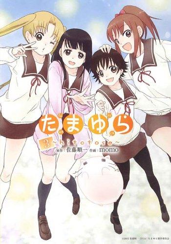 たまゆら~hitotose~ 3 (マッグガーデンコミックス EDENシリーズ)