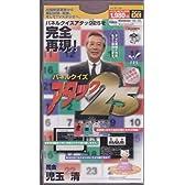 パネルクイズ アタック25 Windows98/95  Macintosh