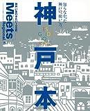 """神戸本 [2009]—知らなかった神戸の""""使い""""方 (えるまがMOOK ミーツ・リージョナル別冊)"""