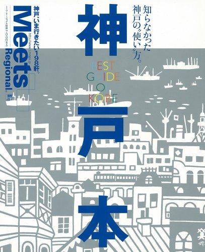 """神戸本 [2009]―知らなかった神戸の""""使い""""方"""