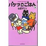 バケツでごはん (6) (Big spirits comics special)